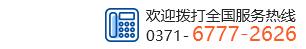 联系电话:0371-67772626